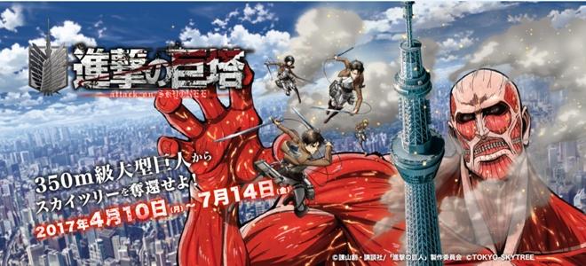 『進撃の巨塔』 attack on SKYTREE(R)」