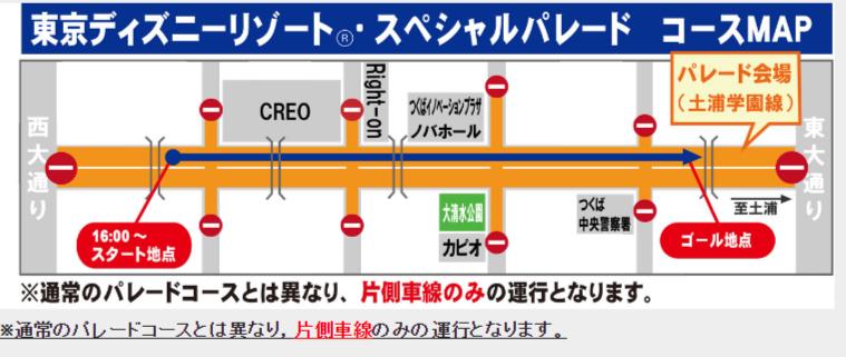 東京ディズニーリゾート・スペシャルパレード コースMAP