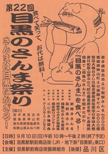 さんま祭り プログラム1