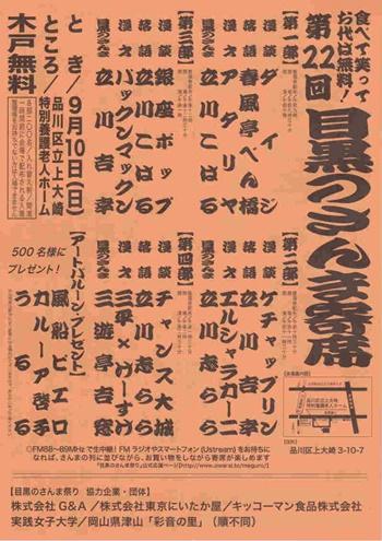 さんま祭り プログラム2