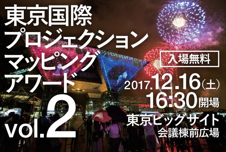 有明・冬フェス2017 東京国際プロジェクションマッピングアワード vol.2