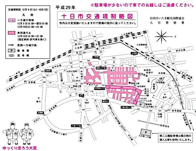 大湯祭(十日市)「大宮氷川神社」2017交通規制略図