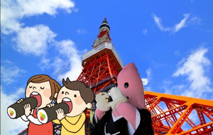 東京タワー「節分追儺式と豆まき」