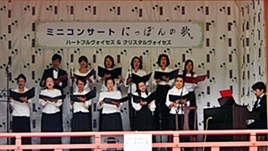 ミニコンサート「にっぽんの歌」