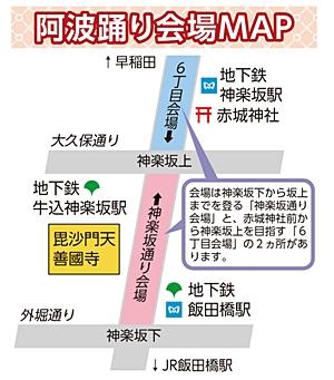阿波踊り会場MAP