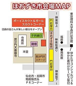 ほおずき市会場MAP