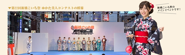 第23回新橋こいち祭『ゆかた美人コンテスト』