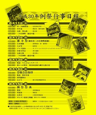 平成30年例祭行事日程表