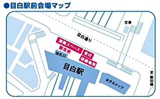目白駅前会場マップ