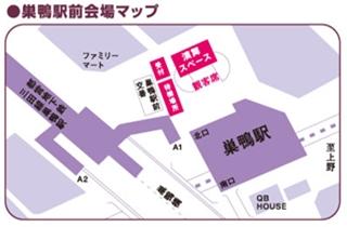 巣鴨駅前会場マップ