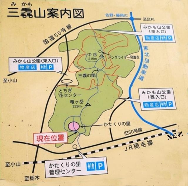 三毳山案内図