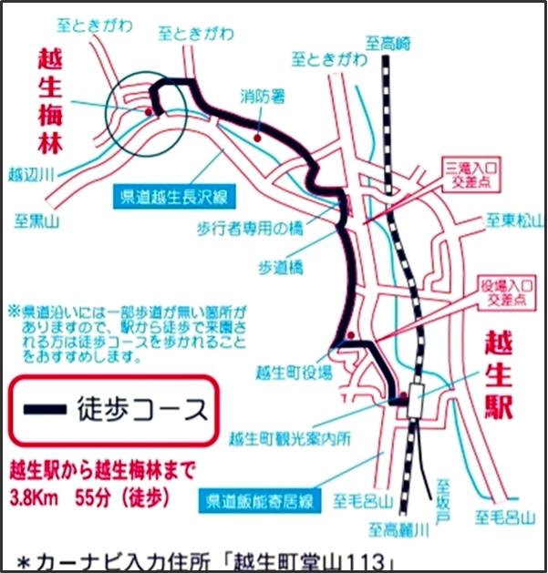 越生駅からの案内図