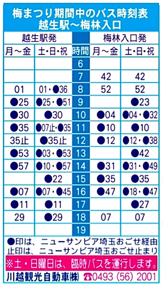 梅まつり期間中のバスの時刻表