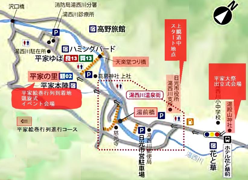 行事開催場所・行列経路図
