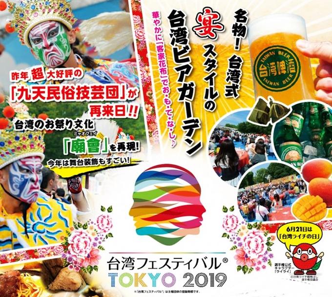 台湾フェスティバル2019ポスター