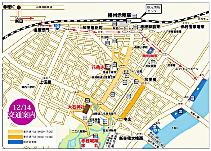 赤穂市街 案 内 図